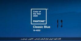 آبی کلاسیک رنگ سال ۲۰۲۰ انتخاب شد.