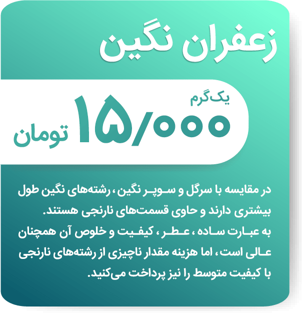 خرید آنلاین زعفران نگین درجه یک